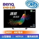 【麥士音響】BenQ 明基 E40-52...