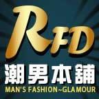 RFD潮男本鋪