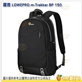 羅普 L204 L205 Lowepro m-Trekker BP 150 星際冒險家雙肩後背相機包 黑 灰 適用微單眼 公司貨