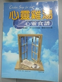 【書寶二手書T8/心靈成長_CJ5】心靈雞湯關於食譜_傑克坎菲爾