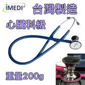 聽診器 雙面 黃銅 心臟科等級 台灣製造 8色可選
