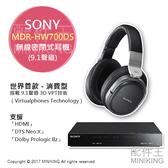 日本代購 SONY MDR-HW700DS 無線 密閉式耳機 3D杜比 9.1聲道 可擴增耳機 VPT環繞耳機