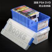 ISETO 漫畫收納箱DVD收納盒PS4遊戲光碟盒塑料有蓋漫畫盒WD  電購3C
