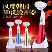 韓式軟毛電動洗臉刷子潔面刷毛孔清潔器洗臉神器家用美容儀 WY【八折搶購】