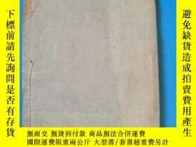 二手書博民逛書店韻府約編罕見卷十五134632 鄧愷輯