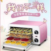 乾果機家用食品烘乾機水果溶豆蔬菜風乾機小型 igo薇薇家飾
