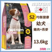Nutram 紐頓 『 S2 幼犬(雞肉+燕麥)』 13.6KG 【搭嘴購】