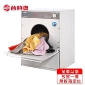 中南部地區限定 台熱牌萬里晴乾衣機TCD-7.0RJ(送到1樓門口不拆箱)現貨烘衣機烘乾機