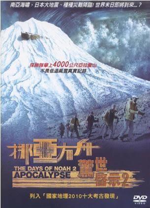 挪亞方舟驚世啟示2 DVD (音樂影片購)