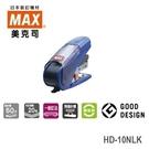 日本 美克司 MAX SAKURI 再生材 HD-10NLK 釘書機 訂書機 /台