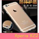 【萌萌噠】SONY Xperia XZ2...