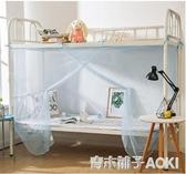 學生宿舍蚊帳 1.5m床1.0m寢室0.9單人1.2米家用上鋪上下鋪通用 「青木鋪子」
