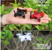 遙控賽車飛機模型迷你四軸飛行器遙控飛機耐摔無人機高清航  潮流衣舍