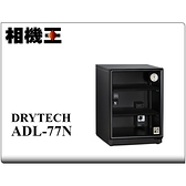 收藏家 ADL-77N 暢銷經典防潮箱〔79公升〕公司貨
