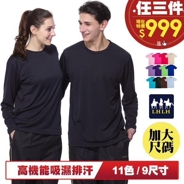 排汗衣長袖運動上衣慢跑基本款 素面 黑色