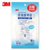 【3M】免縫膠帶 加量包 (中傷口用/18條) 1547PP