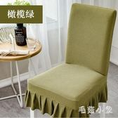 針織家用彈力連體餐椅墊套裝簡約酒店凳子套餐桌椅子套罩通用歐式 ys6408『毛菇小象』