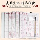毛筆字初學者入門楷書法練習描紅水寫字帖水寫布文房四寶 凱斯盾