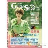 吉他教學► 六弦百貨店 (75集)附VCD+MP3【吉他譜/六線譜/吉他教學】