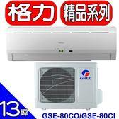 《全省含標準安裝》格力【GSE-80CO/GSE-80CI】《變頻》分離式冷氣