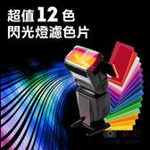 御彩數位@超值12色閃光燈濾色片 通用型閃光燈矯色片 快速組裝快速換色 不同色溫燈光效果濾色片