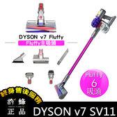 ㊣胡蜂正品㊣ Dyson V7 Fluffy 長管+主吸頭 地板組合 無線 手持 吸塵器 六吸頭版 trigger