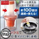 日本 ASVEL 刷油瓶 60ml (隨...
