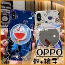 卡通殼+隨身鏡 OPPO A72 A31 A5 A9 2020 R17 R15 可愛 哆啦A夢 手機殼 藍光軟殼 化妝鏡 貓咪手機殼