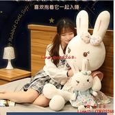兔子毛絨玩具女孩布娃娃兒童女陪睡覺大號抱枕可愛小白兔【齊心88】