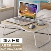 【618好康又一發】簡易筆記本電腦桌做桌床上用書桌折疊