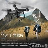 無人機無人機高清專業航拍超長續航四軸飛行器兒童玩具耐摔充電遙控飛機LX愛麗絲