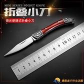 戶外小刀折疊刀高硬度便攜掛刀小折刀不銹鋼水果刀【勇敢者戶外】