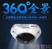 攝像頭 寶氣 360度全景攝像頭wifi監控器手機無線網路遠程家用夜視高清 百分百
