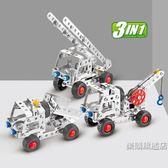 店慶優惠兩天-組裝積木兒童益智拼裝車合金拆裝玩具工程車金屬組裝模型積木螺母組合賽車