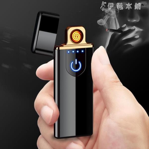 網紅USB充電打火機創意個性男士鎢絲火機超薄送男友 伊鞋本鋪