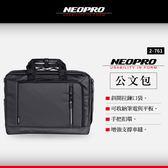 日本同步款 NEOPRO 日本設計 防水耐磨 可肩背 後背 手提 電腦公事包 3種背法 -美冠皮件 Traveler Station