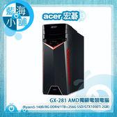 acer 宏碁 GX-281 Ryzen5-1400 AMD獨顯電競電腦 (Ryzen5-1400/8G DDR4/1TB+256G SSD/GTX1050Ti 2GB)