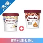 哈根達斯香草+花生冰淇淋473ML【愛買冷凍】