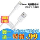 [99免運]iPhone 充電線 傳輸線...