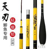 日本進口釣魚竿碳素超輕超細鯽魚竿3.9米4.5 5.4米臺釣竿長節手竿 zh1649『東京潮流』