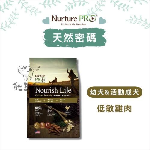 Nurture PRO天然密碼〔幼犬,低敏雞肉,5.7kg〕