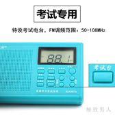 收音機 英語聽力考試專用學生收音機FM調頻高考大學六級四六級四級 LN6593【極致男人】