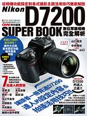 【現貨】完全解析 Nikon D7200 數位單眼相機 完全解析 攝影書 攝影工具書 屮Z6