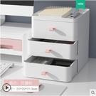 桌面收納盒簡約抽屜式辦公室文件學生化妝品...