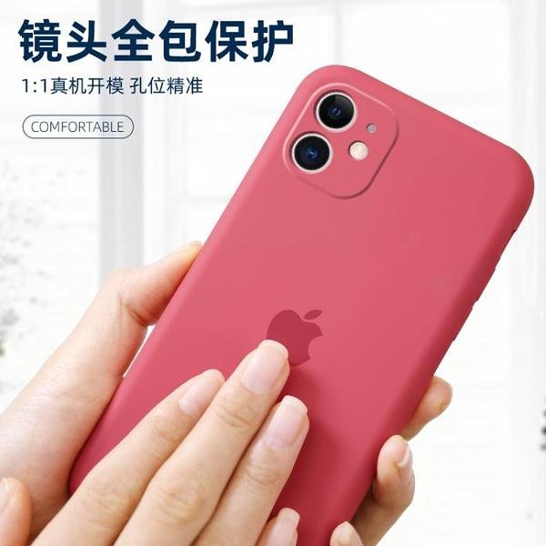 蘋果手機殼蘋果11手機殼液態硅膠iPhone11攝像頭全包11pro防摔11Pro Max個性 風馳