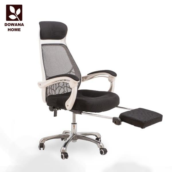 電腦椅 辦公椅 諾曼克坐臥兩用電腦網椅 B03-A686【多瓦娜】