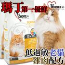 四個工作天出貨除了缺貨》新包裝瑪丁》第一優鮮低運動量成/高齡貓雞肉-5.44kg