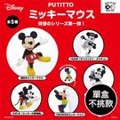 日版 迪士尼系列 米奇杯緣子(單盒/不挑款) 米老鼠 擺飾 杯緣子 公仔 盒玩 PUTITTO Mickey Mouse