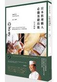 日本料理職人必備基礎技能 完全圖解    米其林二星WAKETOKUYAMA總料