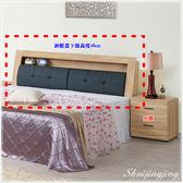 【水晶晶家具/傢俱首選】 ZX9340-3穆得6尺木心板貓抓皮加大雙人床頭箱~~床底另購